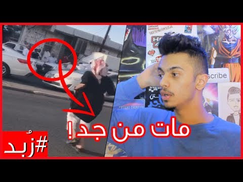 #زُبد : مضاربات رمضان ( مات من جد!!) | مع توبزTOPZ