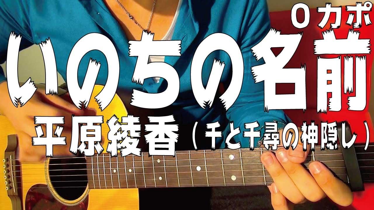 いのち の 名前 コード 木村弓 - ギターコード/ウクレレ/ピアノ/バンドスコア見放題...