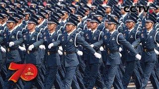 [中华人民共和国成立70周年]文职人员方队  CCTV