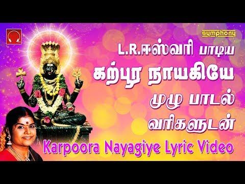 கற்பூர நாயகியே | L.R.ஈஸ்வரி | முழு பாடல் வரிகளுடன் | Karpura Nayagiye Lyric Video