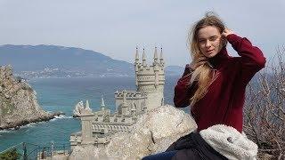 Крым апрель 2018. Ласточкино гнездо. Гора Гасфорта. Вербное воскресение.