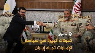 🇦🇪 🇸🇦 🇮🇷 تحولات كبيرة في سياسة الإمارات تجاه إيران.. أين السعودية؟