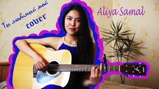 Ты любимый мой [acoustic cover by Aliya Samal]