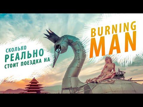 Из России на Burning Man: сколько реально стоит поездка