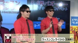 3月18日(水)、東京・ニコニコ本社にて、「8.6秒バズーカー『ラッスン...