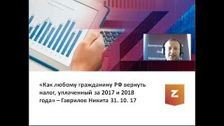 Как любому гражданину РФ вернуть налог, уплаченный за 2017 и 2018 года. Никита Гаврилов (31.10.17)