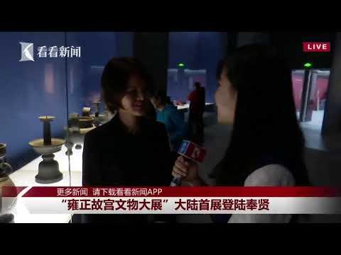 """正在直播:""""雍正故宫文物大展""""大陆首展"""