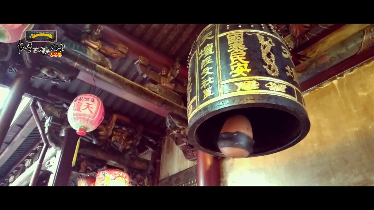 臺灣第一座天公廟【臺南天壇】傳統人工敲鐘擂鼓 - YouTube