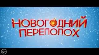 Новогодний переполох (2017) Русский Трейлер