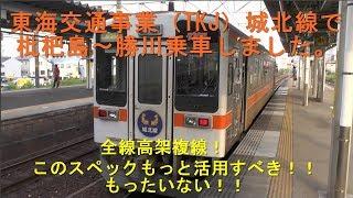 東海交通事業(TKJ)城北線を使って枇杷島~勝川乗車しました。