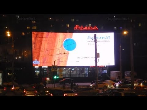 Медиа-экраны в Мурманске - Media screens Murmansk