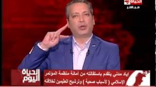 شاهد.. تامر أمين عن استقالة إياد مدني: ما أخذ بالقوة لا يسترد إلا بالقوة