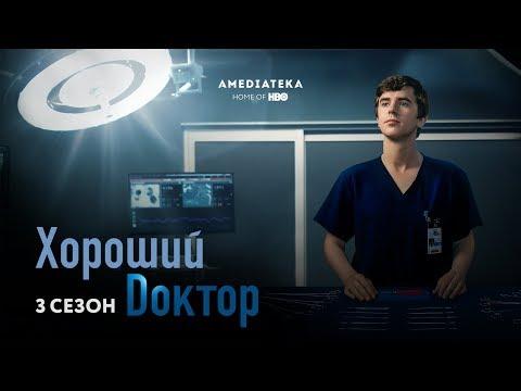 Хороший доктор | 3 сезон | Трейлер
