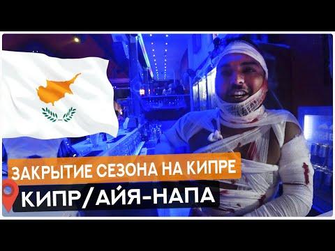 Закрытие сезона на Кипре. Айя-Напа 2019   Cyprus. Ayia Napa   Halloween