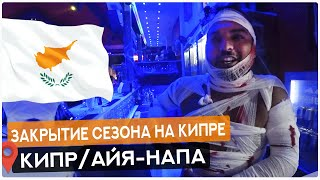 Закрытие сезона на Кипре Айя Напа 2019 Cyprus Ayia Napa Halloween