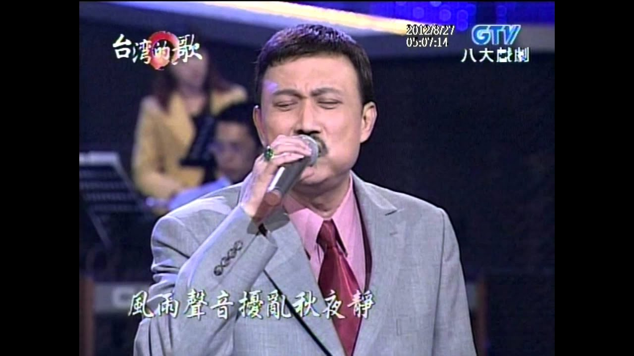 余天+愛你入骨+秋風夜雨+台灣的歌