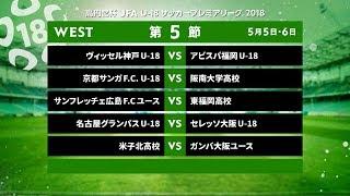 WEST 第5節 ダイジェスト【高円宮杯 JFA U-18サッカープレミアリーグ 2018】