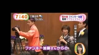 【感動】ファンキー加藤 卒業式 サプライズ 1