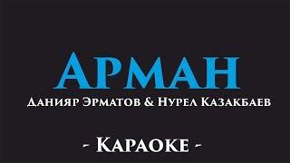 Данияр Эрматов & Нурел Казакбаев - Арман (Караоке)