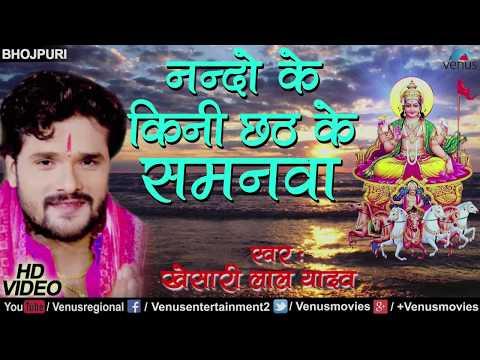 Khesari Lal सुपरहिट छठ गीत 2017 | नन्दाे के किनी छठ के समनवा | Latest Bhojpuri Chhath Geet 2017