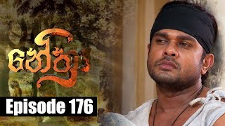 Nethra - නේත්‍රා Episode 176 | 23 - 11 - 2018 | SIYATHA TV Thumbnail