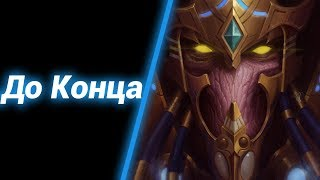 Защитник [Fall of Fenix] ● StarCraft 2