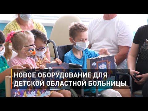 Новое оборудование для детской областной больницы
