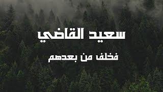 تلاوة عذبة مريحة للنفس من سورة مريم | فخلف من بعدهم