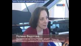 Вести-Хабаровск.Открытый урок в Колледже искусств
