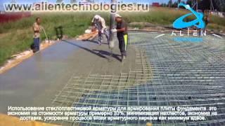 Композитная арматура в фундаменте(Стеклопластиковая композитная арматура - применяется взамен традиционной строительной стальной арматуры..., 2013-07-19T13:12:40.000Z)