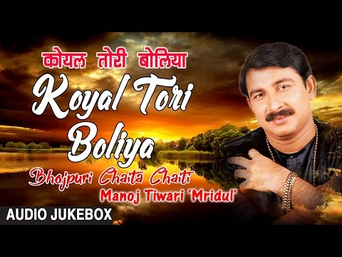 KOYAL TORI BOLIYA | BHOJPURI CHAITA CHAITI - MANOJ TIWARI 'MRIDUL'| AUDIO SONGS JUKEBOX