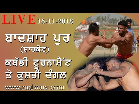 BADSHAH PUR (Shahkot) KABADDI TOURNAMENT & KUSHTI DANGAL - 2018 || LIVE STREAMED VIDEO