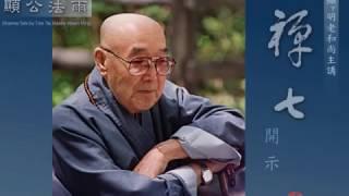 顯明老法師 1994 禪七開示 -佛言祖語 01