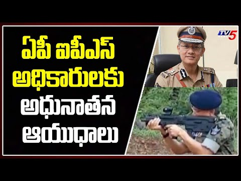 ఏపీ ఐపీఎస్ అధికారులకు అధునాతన ఆయుధాలు   DGP Gautam Sawang   TV5 News teluguvoice