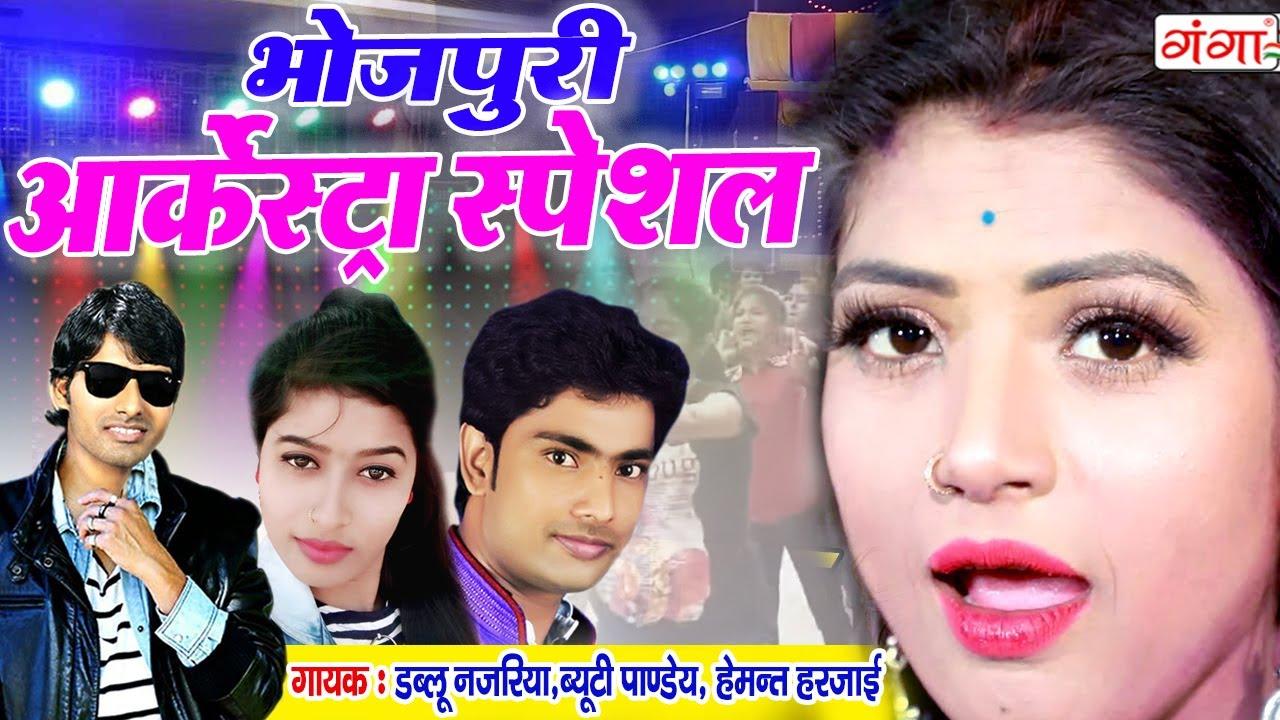 BEST BHOJPURI HITS 2021 -- भोजपुरी आर्केस्ट्रा स्पेशल -- Nonstop Bhojpuri Songs -- #VIDEO SONG