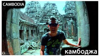 Камбоджа и Лара Крофт ангкор ват, путешествие по Юго Восточной Азии, самостоятельные путешествия / Видео