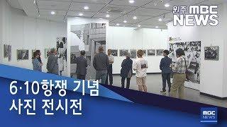 2019. 6. 10 [원주MBC] 6·10항쟁 기념 …
