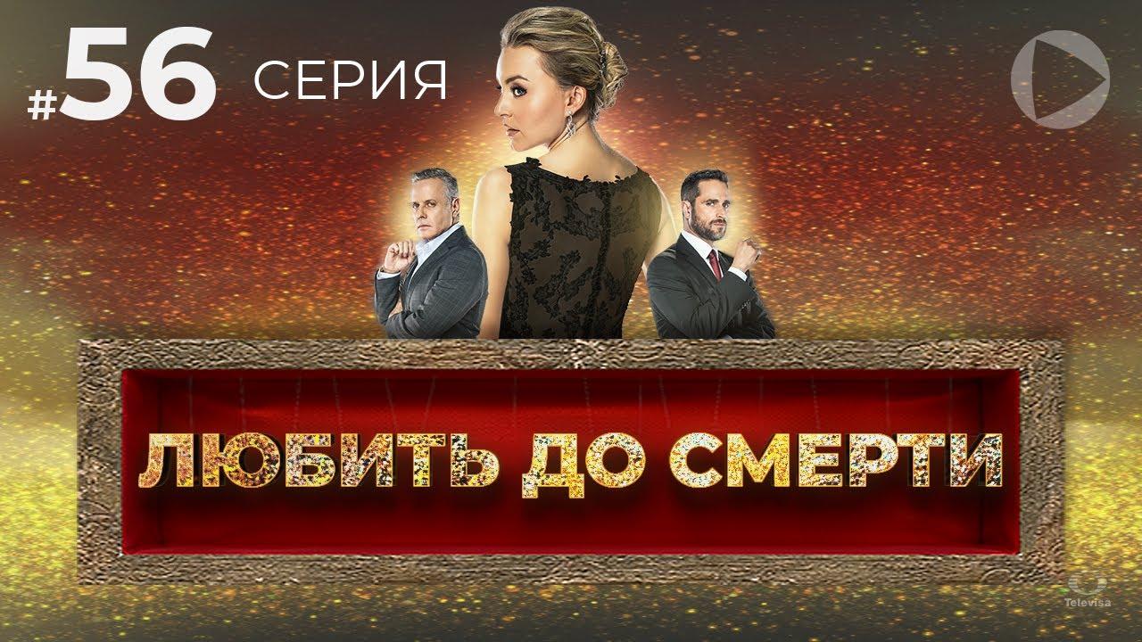 ЛЮБИТЬ ДО СМЕРТИ / Amar a muerte (56 серия) (2018) сериал