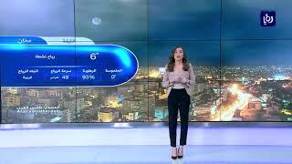 النشرة الجوية الأردنية من رؤيا 26-2-2019 | Jordan Weather