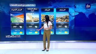 النشرة الجوية الأردنية من رؤيا 4-9-2019 | Jordan Weather