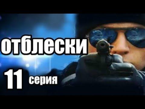 11 серия из 25  (детектив, боевик, криминальный сериал)