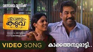 Kakkathampuratti | Swarna Katuva | Video Song | Biju Menon | Vijay Yesudas | Jos Thomas