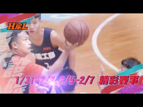 【2020-21 HBL籃球賽】0131 賽事預告 鎖定東森超視33頻道 2/1-2/7 賽程表