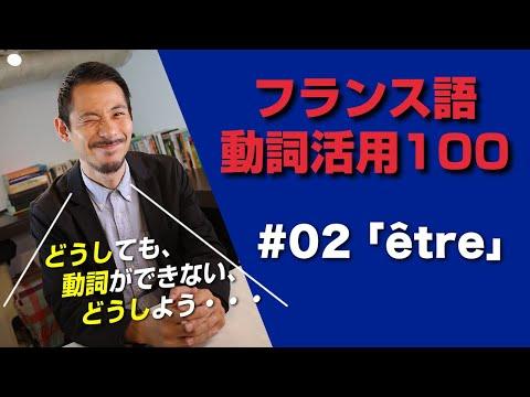 【フランス語】動詞活用100 #02「être」
