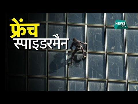 ये है असली स्पाइडर मैन, करतब देखकर हैरान रह जाएंगे! Big Story | News Tak