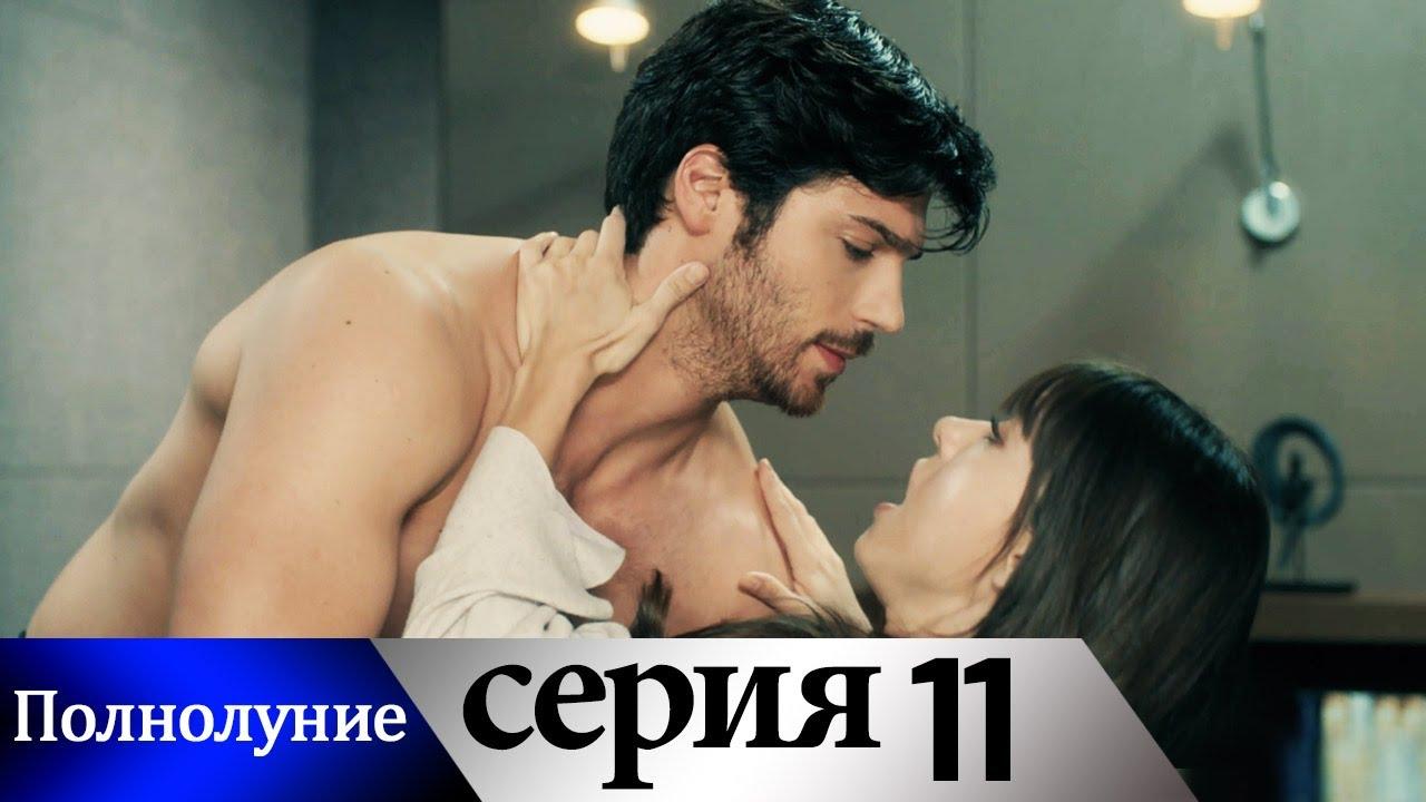 Полнолуние - 11 серия субтитры на русском | Dolunay