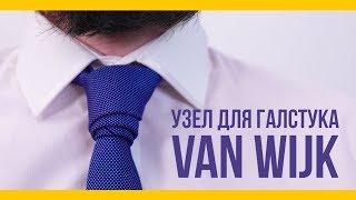 Галстучный узел Van Wijk [Якорь   Мужской канал]