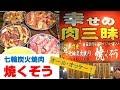 【七輪炭火焼肉:焼くぞう】さんをご紹介します!神奈川県相模原市にあるこのお店は、開店してから間もないお店ですが、提供されている肉質・コスパ・旨さ、どれをとっても本当に美味しいんですv^^