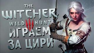 Прохождение The Witcher 3: Wild Hunt #12 - Играем за Цири