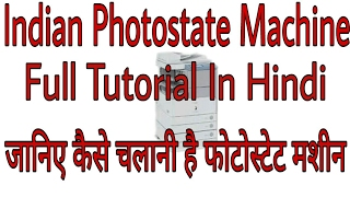 Indian Photostate Machines Full Tutorial In Hindi| Canon Image Runner3250/3300/3350